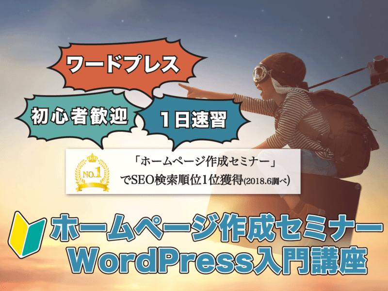1日速習ホームページ作成セミナーWordPress入門講座の画像
