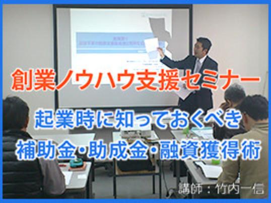 創業ノウハウ支援セミナー~補助金・助成金・公的融資のあれこれ~の画像