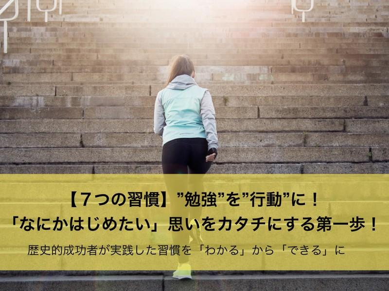 【7つの習慣】勉強を行動に!なにかはじめたい思いを形にする第一歩!の画像