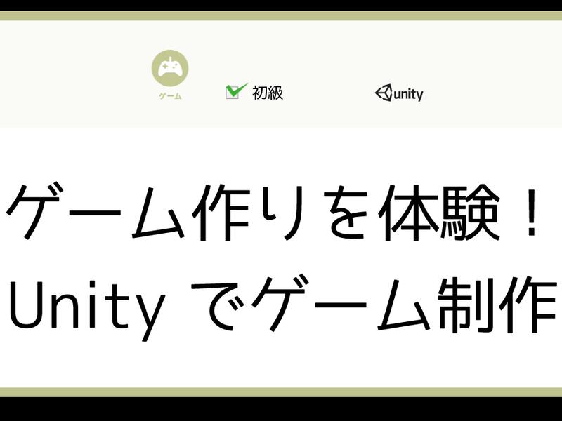 ゲーム作りを体験! Unityでゲーム制作の画像