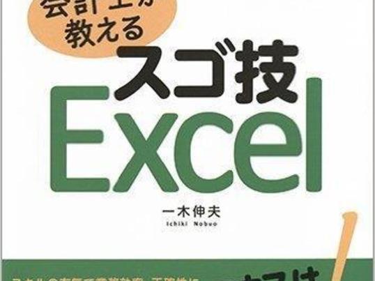 会計士が教えるスゴ技Excel 基礎編 第1回の画像