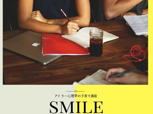 叱らなくても子どもが動く!アドラー心理学の子育て講座「SMILE」の画像