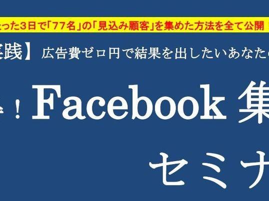 広告費0円で圧倒的な結果を出す!Facebook集客セミナーの画像