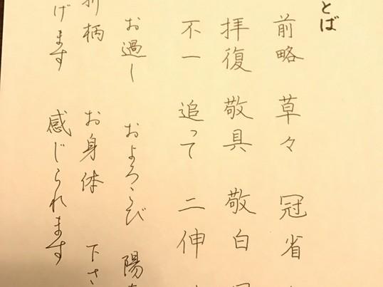 美文字講座 の画像