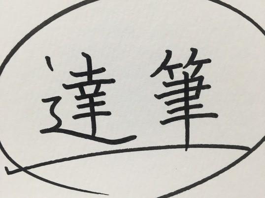 【達筆コンサルタントが教える】達筆講座@東京都内の画像