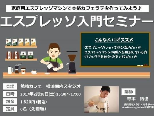 エスプレッソ入門セミナー~家庭用エスプレッソマシン編~の画像