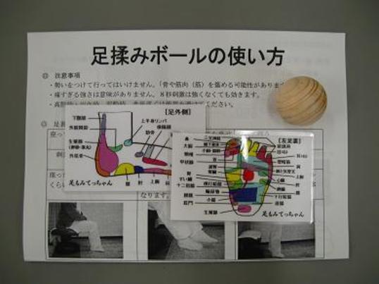 ボールを使った簡単足もみ&足もみ知識とともにの画像