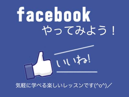 フェイスブックの「超」基本!実際にさわって学ぶレッスン♪の画像