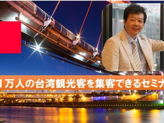 1万人の台湾観光客を集客できるセミナーの画像