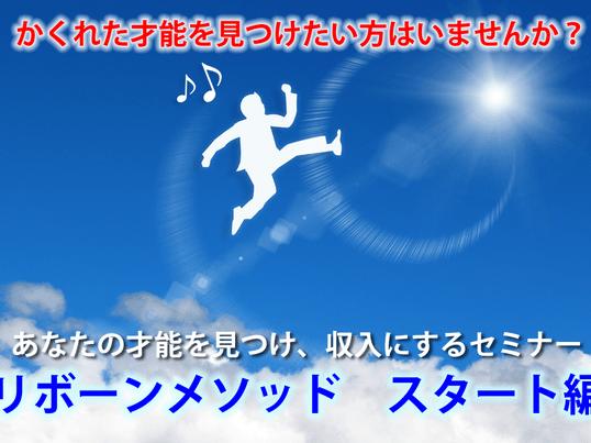 リボーンメソッド スタート編の画像