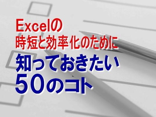 Excelの時短と効率化のために知っておきたい50のコトの画像