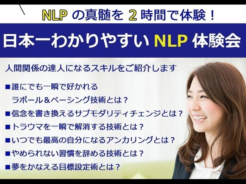 人生の達人になる!日本一わかりやすいNLP体験会  の画像