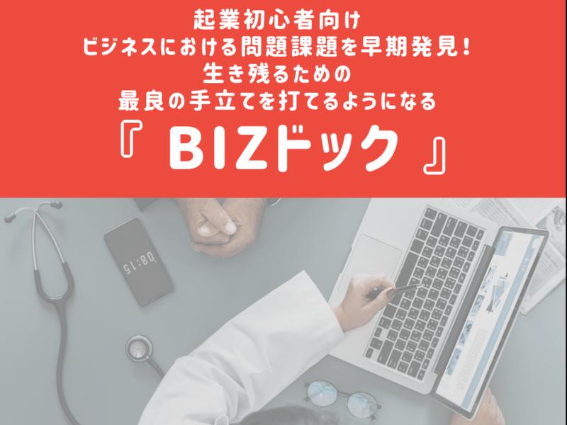 起業初心者向け!起業・複業の問題解決力が身に付く『BIZドック』の画像