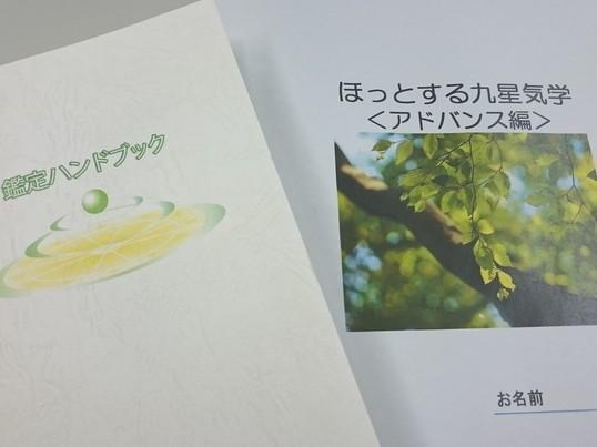「やさしい九星気学風水」~アドバンス編「人数系」一白・四緑・七赤~の画像