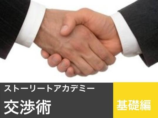 【交渉術】基礎編 (1)の画像