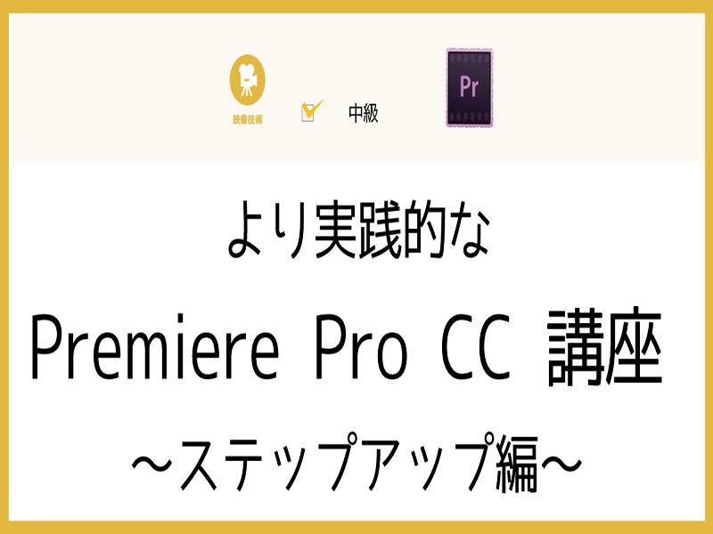 実践的なPremiere Pro CC 講座 ~ステップアップ編~の画像
