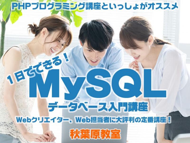 1日でできる!「MySQL」データベース入門講座の画像
