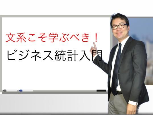 文系でもわかるビジネス統計入門 | 著:内田学 著: …