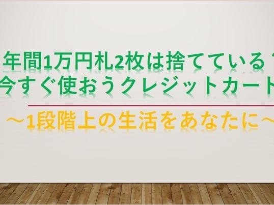 年間1万円札2枚は捨てている?今すぐ使おうクレジットカード‼の画像