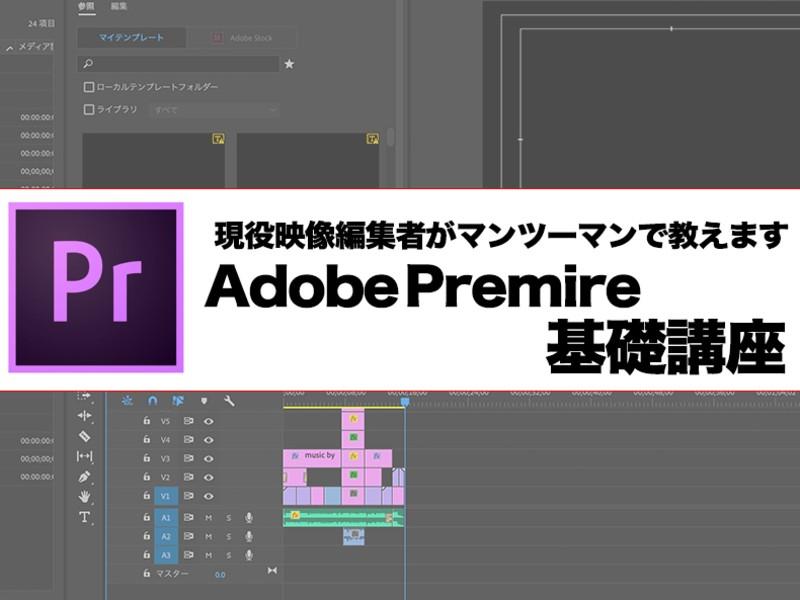 Adobe Premire(プレミア)基礎講座の画像