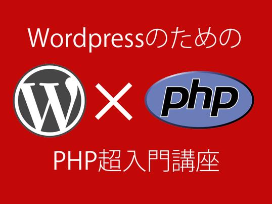 【大阪】WordpressのためのPHP超入門講座の画像