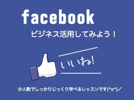 フェイスブックのひとりビジネス活用講座〜自分を知ってもらうために〜の画像