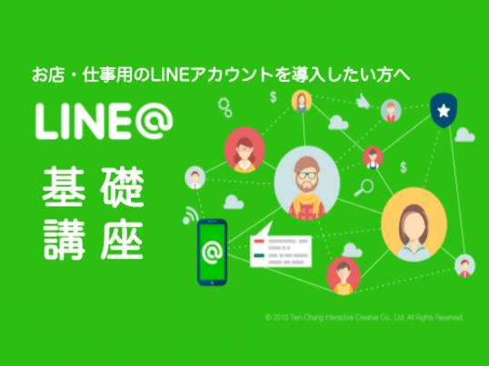 LINE@基礎講座〜お店・仕事用のLINEで集客するために〜の画像
