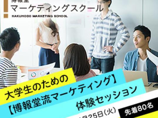 締切間近!大学生のための【博報堂流マーケティング】体験セッションの画像