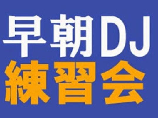 10周年のDJスクールがおすすめする朝活DJレッスンにチャレンジ!の画像
