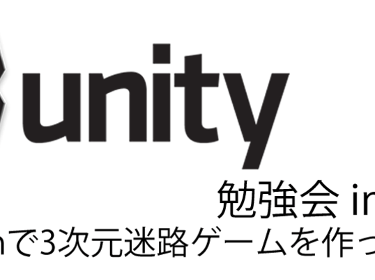 Unity によるスマホゲーム開発:3次元迷路ゲームをつくろうの画像