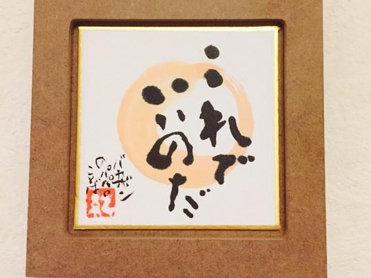 マイアート 豆色紙の画像