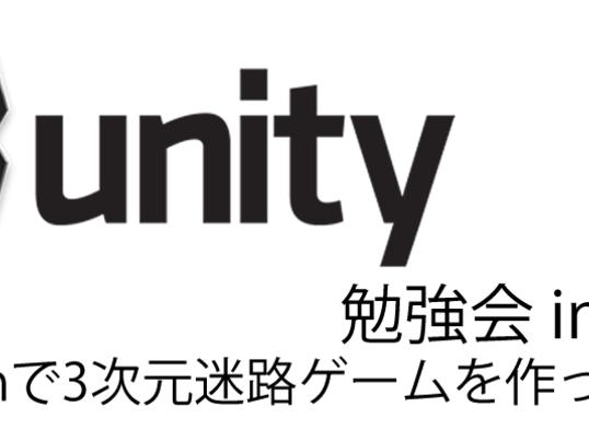 Unity によるスマホゲーム開発:3次元迷路をつくろうの画像