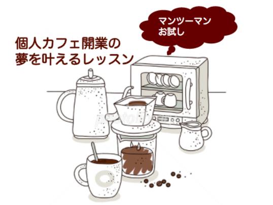 個人カフェ開業の夢を叶えるマンツーマンお試しレッスン♪の画像