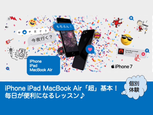 iPhone iPad Macの「超」基本!個別体験レッスン♪の画像