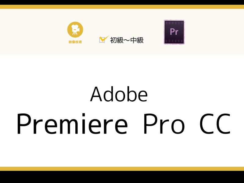 【1day】Adobe Premiere Pro CC/Basicの画像