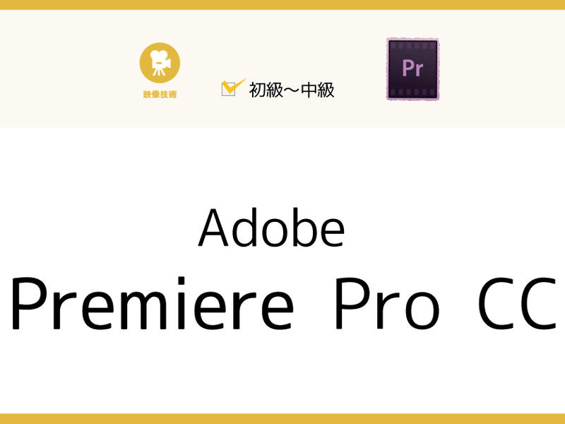 Adobe Premiere Pro CC/Advanceの画像