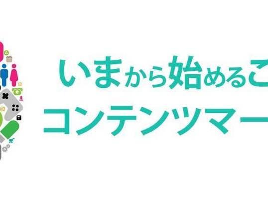 【名古屋】いまから始めるこれからのコンテンツマーケティングの画像