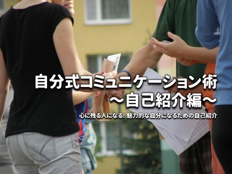 阪3:心に残る!後につなげる!コミュニケーション術~自己紹介編~の画像