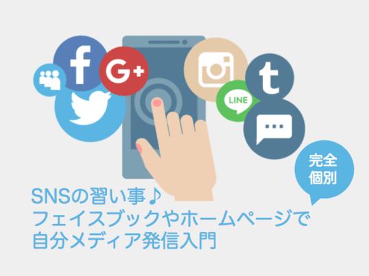 SNSの習い事♪フェイスブックやホームページで自分メディア発信入門の画像