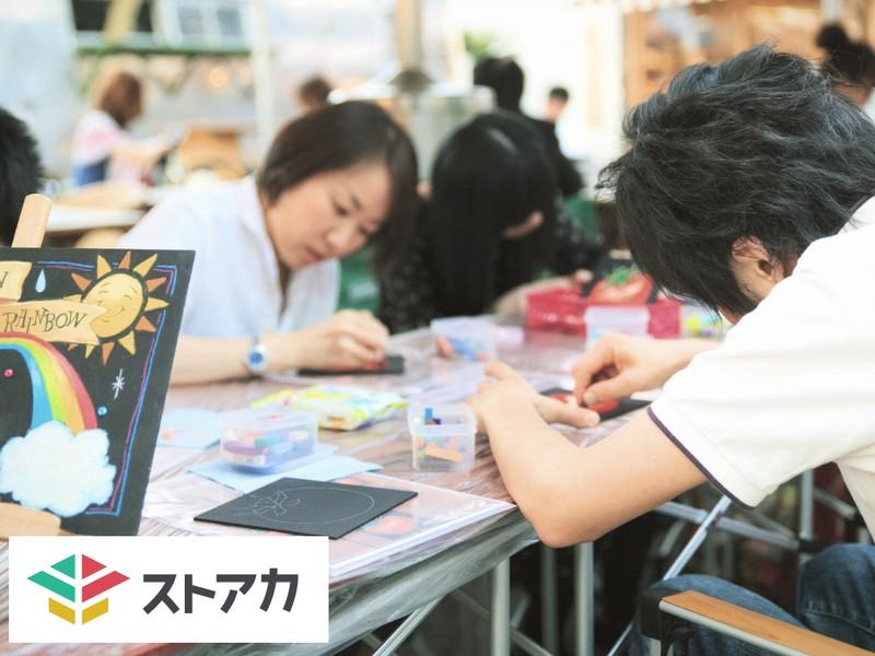 【ストアカ公式 大阪】これから教えたい人★講座作成ワークショップの画像