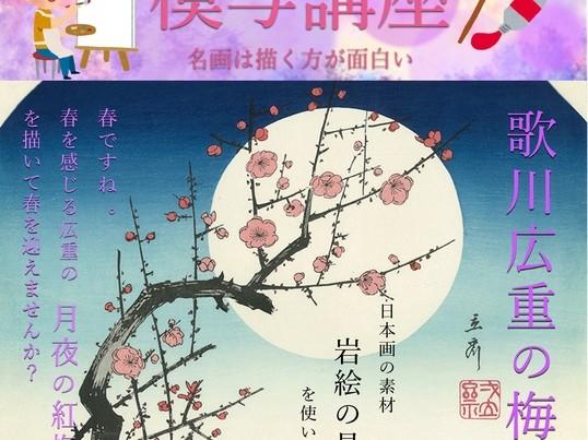 現役の美術作家が教える模写講座 「歌川広重の紅梅」の画像