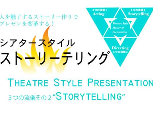 プレゼンに「物語」を加えなさい 心を動かす「ストーリーテリング」の画像