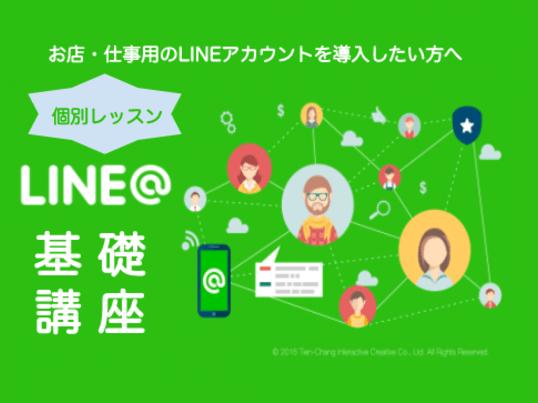 LINE@基礎講座〜マンツーマンで学ぶ〜お店・お仕事用のLINEの画像
