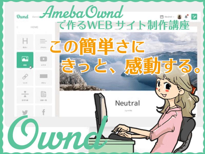 ★初心者向け★Ameba Owndで始めるWEBサイト制作体験講座の画像
