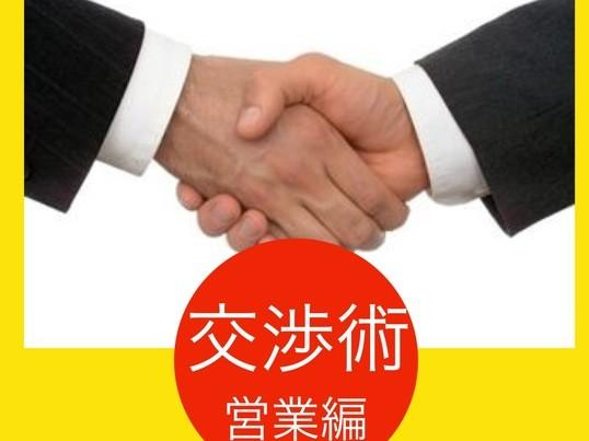 成約を決める【交渉術】営業編の画像