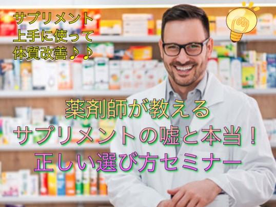 薬剤師が教えるサプリメントの嘘と本当!正しい選び方セミナーの画像