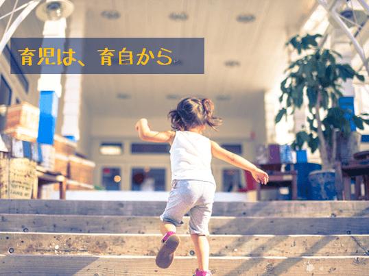 子どもの習い事を最大化する親の塾 親ゴコロの画像