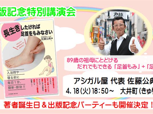 出版記念特別講演☆ 新常識!「足首もみ」で健康生活の画像