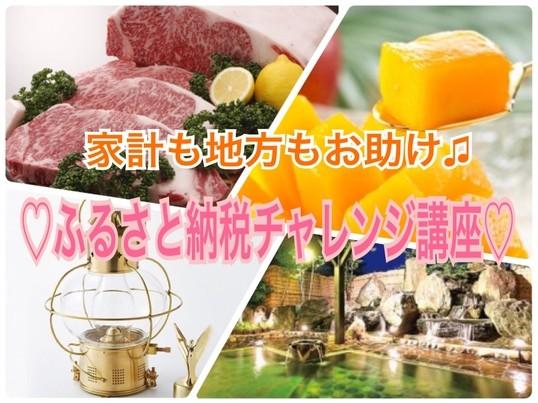 【お肉を食べながら節税?!】ふるさと納税チャレンジ講座の画像