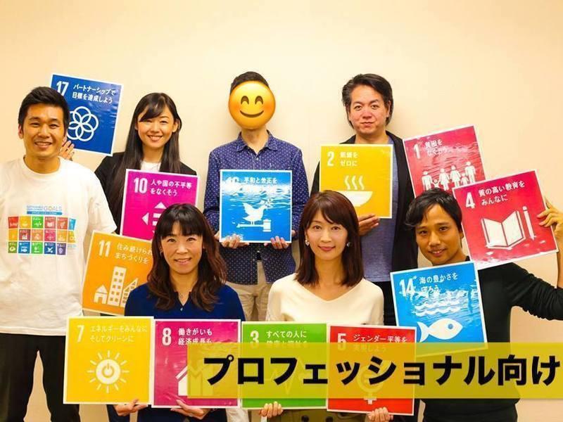 SDGsビジネス勉強会|SDGsコンテンツオーナーになりませんか?の画像